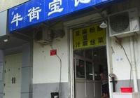 牛街遠近聞名的寶記豆汁店