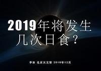 2019年將發生幾次日食?