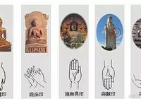 佛像一般都有幾種常見手勢,這些手勢你都看懂了嗎?