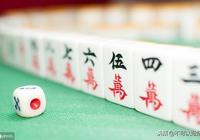 打麻將輸了怎麼辦?麻將賭聖傳授8個技巧口訣 牢記不會再輸