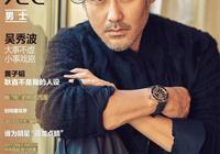 吳秀波時裝男士雜誌,展現魅力大叔範,現在是素食主義者