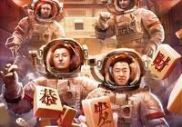 瘋狂的外星人:黃渤、沈騰、甯浩、徐崢,就這陣容也比豆瓣6分高