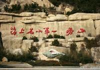 嶗山很美,嶗山的石頭有文化~嶗山石刻集錦