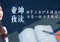 夜讀 | 楊炳陽:寫在歲首(有聲)