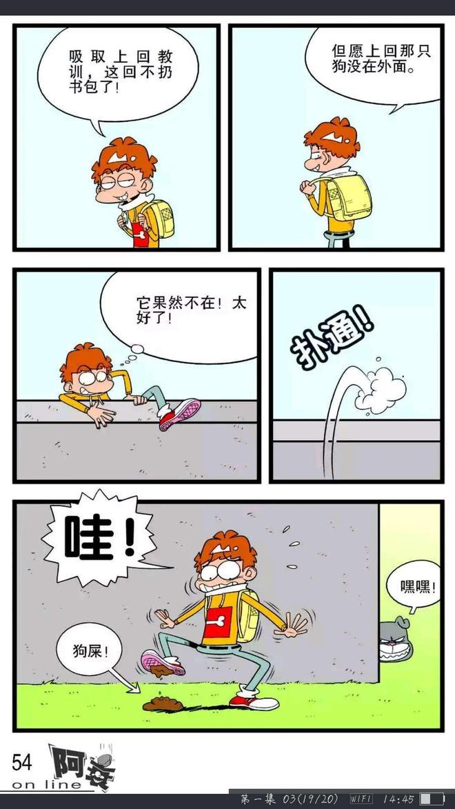 阿衰漫畫:怎麼逃課?不會的話小衰教你啊