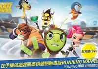 跑男IP改編手遊《跑男英雄》Android版封測登場 還能搶先看動畫