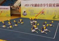 赫山:梓山湖啦啦操隊省陽光體操節創佳績