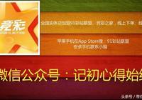 馬雲:中國友誼賽託大 意大利偏熱