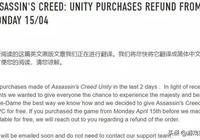 育碧又雙叒變大哥?育碧將為本週在Uplay購買大革命的玩家退款!