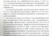 #通知#長春亞泰足球俱樂部關於球員車凱限期歸隊的通知 