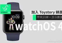 蘋果watchOS 4推出!新增Toy Story表面
