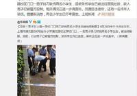上海殺害小學生案凶手被判死刑!經鑑定具有限定刑事責任能力