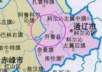 內蒙古1個縣,建縣110年,人口近40萬,曾屬吉林省