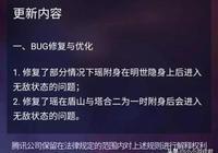 王者榮耀:盤點天美出現過的九大BUG,主動要求玩家卸載遊戲!