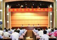 湖南省公安廳交警總隊召開全省公安交警支隊長會議