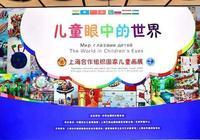 頭條 | 兒童眼中的世界:上合組織國家兒童畫展在中國婦女兒童博物館開幕。