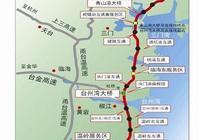 浙江沿海高速台州段將通車 北上滬甬臺多了一條高速道
