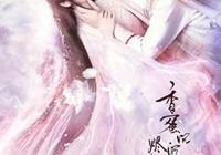 你覺得《三生三世十里桃花》好看,還是《香蜜沉沉燼如霜》好看?
