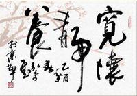 弘元子漂亮書法欣賞:字美如畫!