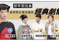 鄧萃雯回巢TVB萬眾期待,強大演技秒殺一眾無線花旦!