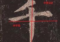 顏真卿書法楷書中橫畫和豎畫的規律你知道嗎,掌握了寫好70%漢字