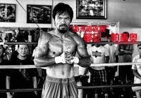 打一場拳等於姚明4年薪水 亞洲驅逐艦曼尼·帕奎奧