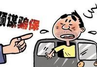 天津男子殺妻騙保險、湖南男子偽造車禍騙保險,妻子殉情,既然騙保拿不到賠償為何還要去做?