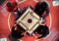 看高手如何麻將:第四節世界麻將大賽最終回合賞析