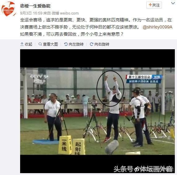 全運會賽場射箭選手豎中指 啦啦隊影響選手比賽還想打志願者