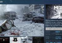 《地鐵:逃離》是一款好遊戲,但玩家對它豎起了中指…