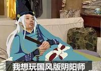 騰訊為了打敗網易有多拼,用過中國自己的千年文化,做了款陰陽師