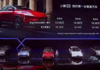 """15萬買輛特斯拉?小鵬G3要做""""年輕人的第一輛電動智能汽車"""