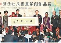 """""""西泠印社""""文物首次在港展出,105件珍藏亮相"""