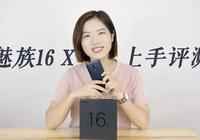 魅族16x評測
