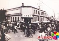「延吉文化·景址」延吉新華書店的光影歲月