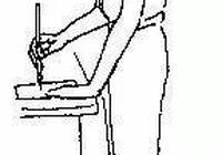 如何站立寫書法
