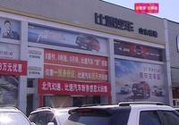 4S店這是咋了?客戶剛買了新車半個月 山東銀馳汽車銷售有限公司就關門了