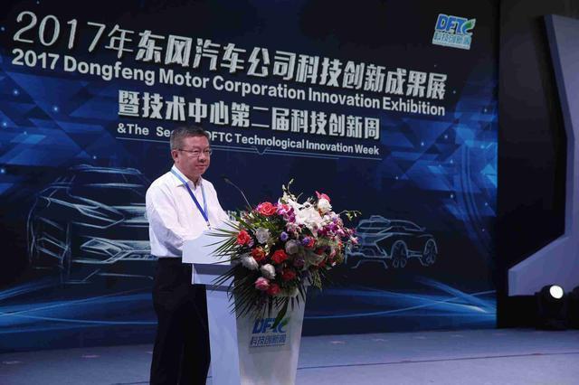 科技創新 擎動未來 東風公司舉行科技創新成果展