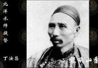 丁汝昌甲午海戰殉國後竟不予回原籍下葬,死後遭辱屍
