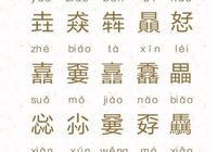100個會讀又讀不對的字詞