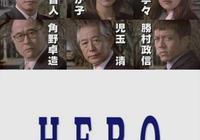 日劇的巔峰之作《HERO》