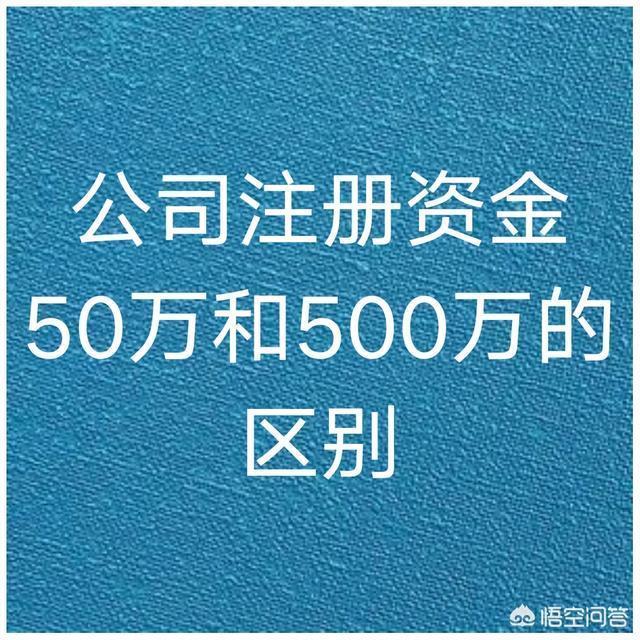 公司營業執照的註冊資金50萬和500萬有區別嗎?有哪些區別?
