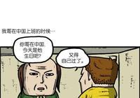超搞笑漫畫趙石-電子寵物