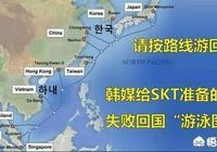 """""""輸了Msi比賽都得給我下海!""""韓媒為SKT設計游泳回國線路,韓國媒體有點狠,你咋看?"""