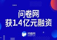 「首發」問卷網獲1.4億元C輪融資,方廣資本、元禾控股、中億明源聯合投資