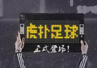 虎撲足球App正式上線:告別過去,只願走得更遠!