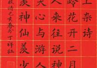 丁祥紅楷書古詩詞,重溫國學:雜詩,從軍行,王維詩畫,李商隱詩