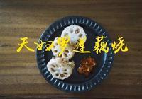 豆瓣日記: 深秋下酒菜:這個季節最美味的天婦羅蓮藕燒