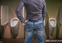 男性成年後都尿不遠?有話直說:多數是這4個原因導致