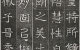溫雅蘊藉、高古淳樸:北魏楷書《元懌墓誌》書法欣賞